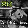 【渔·文化】品味历史,细数渔轮