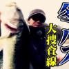 【路亚视频】三原直之 東条湖実釣 冬季BASS大搜查