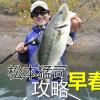【路亚视频】合川水库 松本猛司 早春水库BASS攻略