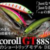 本流浅场速攻 Jackall Tricoroll GT 88SR-F