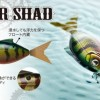 懒人玩具 Fish Arrow MOTOR SHAD