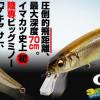 岸钓攻具 Imakatsu RIPRIZER 130 GEKIASA