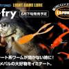 岩鱼特种武器 Evergreen V-fry
