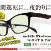 夜钓伴侣  With Drive 2 (NIGHT&DAY)WD2-1001 户外眼镜