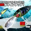 潜行者 Jackall CHUBBLE-MR Crankbait