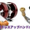 Kahara AbuGarcia Ambassadeur 系列鼓轮改装摇臂