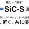 更薄更轻量 2017 FUJI SIC-C 内环