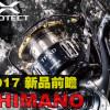 前瞻!SHIMANO 2017年新制品即将登场