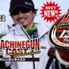 3代 Sunline Shooter MACHINEGUN CAST 尼龙线