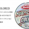 感度UP!Berkley NanoFiL COLORED 纳米线