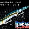 远投UP!jackall BIG BACKER 128